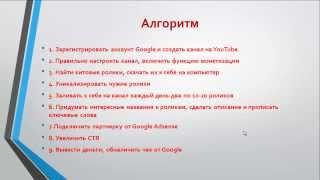 Бесплатная Школа Дмитрия Комарова. Урок 1