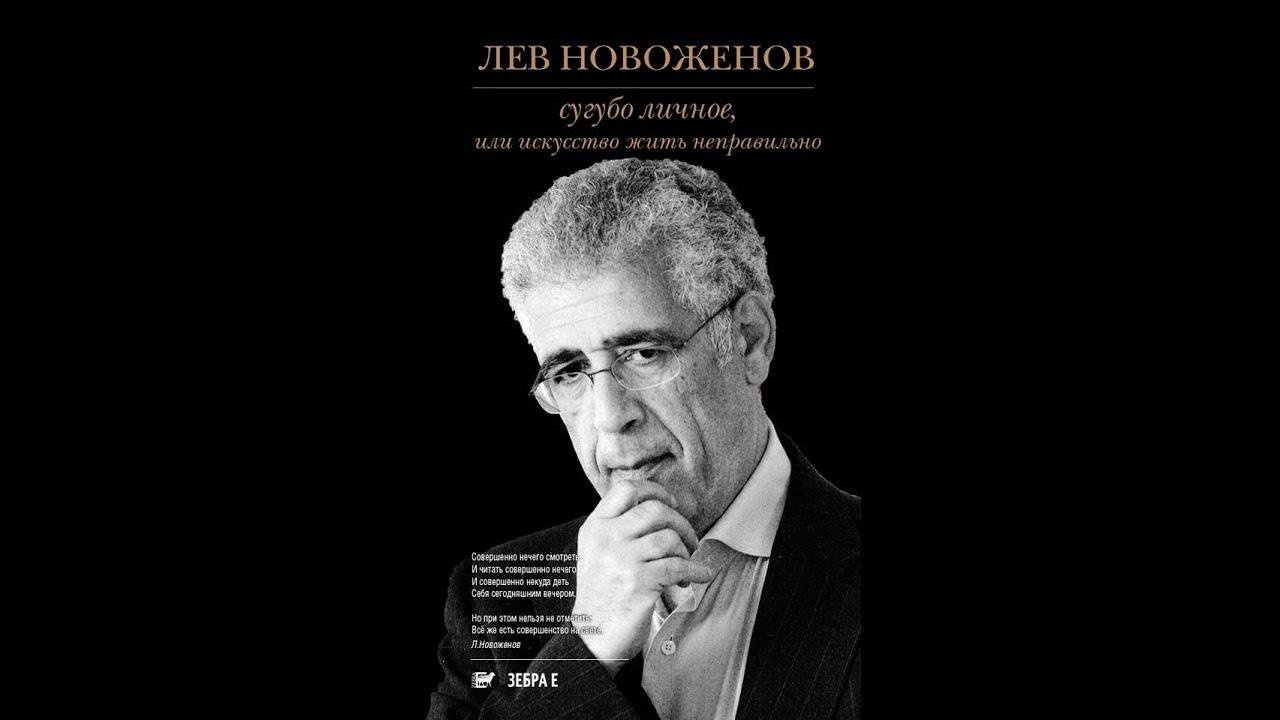 Презентация новой книги «Сугубо личное, или Искусство жить неправильно» | Лев Новоженов