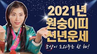 """2021년 원숭이띠신년운세 """"조상이 많이 돕는 한 해! 길운을 잘 낚아채세요!"""" / 토정비…"""