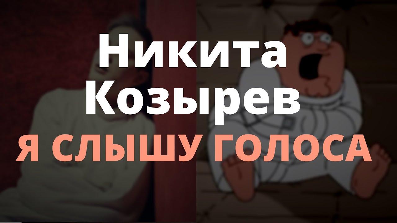 Никита Козырев - Я СЛЫШУ ГОЛОСА I Кавер клип на Питера Гриффина