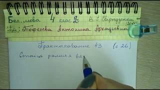 Пр 43 с 26 Белорусский 4 класс 2 часть Свириденко ответы 2018 прыметники