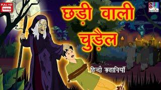छड़ी वाली चुड़ैल- Story in Hindi | Hindia Kahaniya | Horror Story in Hindi | Moral Story for Kids