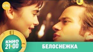Белоснежка | Кино в 21:00