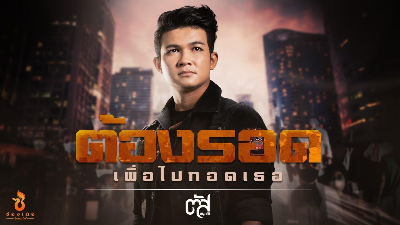 เพลงไทยใหม่เพราะๆ มันๆ กรกฎาคม 2021 | เพลงเพราะๆ