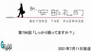 第796回 あ、安部礼司 ~BEYOND THE AVERAGE~ 2021年7月11日