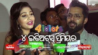 4 Idiots Odia Movie Premiere - Sabyasachi Mishra, Akash Dasnayak - CineCritics
