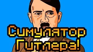 Обзор Double Hitler [Симулятор Гитлера!](У нас есть: Minecraft, Starbound, Terraria, Don't Starve, DayZ, Rust, 7 Days to Die, Skyrim, Battlefield, The Walking Dead, Plague Inc, Spore, Banished, Payday ..., 2014-07-01T19:54:27.000Z)