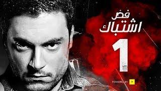 مسلسل فض اشتباك - الحلقة 1 الأولى - بطولة أحمد صفوت | Fad Eshtbak Series - Ep 01