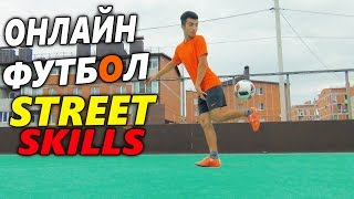 STREET Skills / Онлайн Футбол 2016