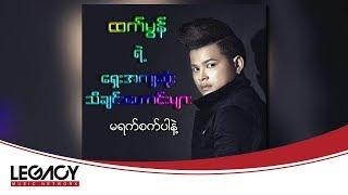 ထက္မြန္ - မရက္စက္ပါနဲ႔ (Htet Mon - Ma Yat Sat Par Nae) (Audio)