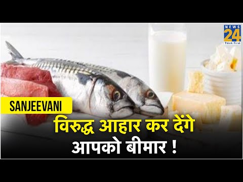 Sanjeevani: विरुद्ध आहार कर देंगे आपको बीमार !