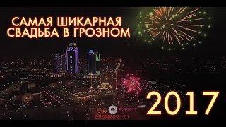 CАМАЯ  Красивая Чеченская Свадьба 2017