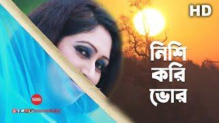 Nishi Kori Vor | Music Video | Fouzia Rahman | HD Song | SIS Media