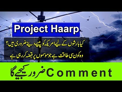 Project Haarp - Is it real To Control Weather - Purisrar Dunya Urdu Documentary