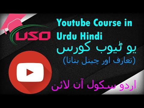 Youtube Training and Earning Course Urdu Hindi By Urdu Schoo