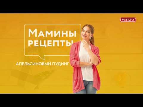 MAKFA | Мамины рецепты | Апельсиновый пудинг