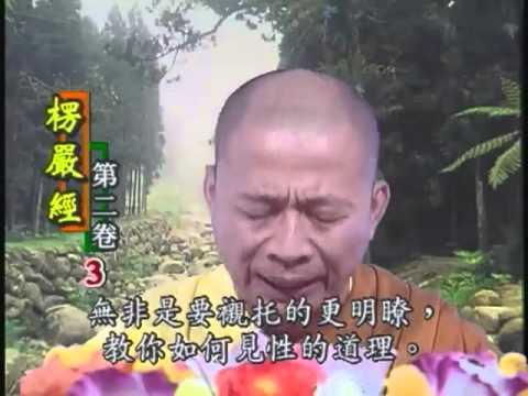 如本法師-楞嚴經第二卷03 - YouTube