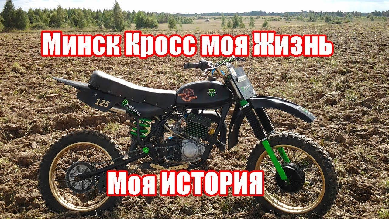 Минск Кросс История самодельного мотоцикла минск.
