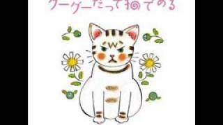 グーグーだって猫である「オリジナルサウンドトラック」より.