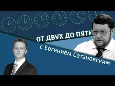 Евгений Сатановский: О ворах в законе...