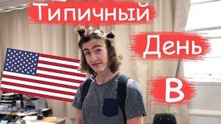 Типичный День Американского Подростка | Один День В Американской Школе