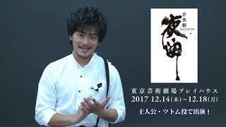 川村陽介が舞台「音楽劇『夜曲』nocturn」に出演いたします。 本人から...