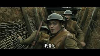 【1917】陷阱篇 - 1月30日 分秒必爭