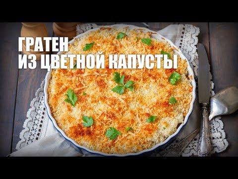 Гратен из цветной капусты — видео рецепт