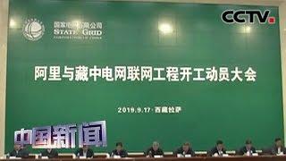 [中国新闻] 世界海拔最高的输变电工程今天开工 | CCTV中文国际