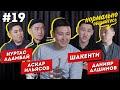Нормально общайтесь #19 - Кино в Казахстане | Самый серьезный выпуск