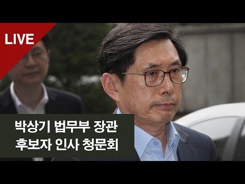 [녹화방송 #1 ] 박상기 법무부 장관 후보자 인사청문회