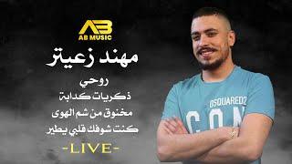 (Live) مهند زعيتر - مخنوق من شم الهوى - كنت شوفك قلبي يطير- ذكريات كدابة - روحي