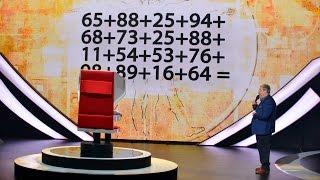 «Удивительные люди». Ильяс Тохтархан. Мальчик-калькулятор