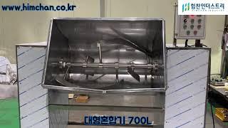 혼합기,교반기,배합기(양념, 식품가공, 소스)-700L