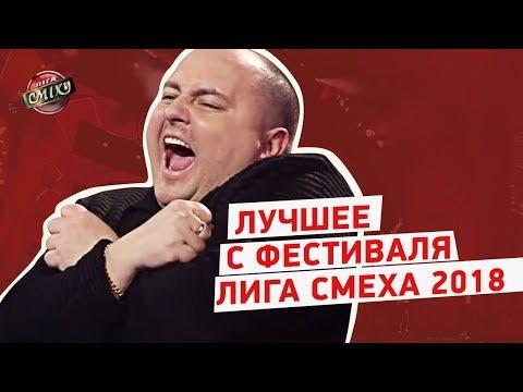 Сваты, Путин, СБУ - Лучшее с фестиваля Лига Смеха 2018