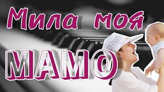 Мила Моя Мамо - уроци (ноти) по пиано с текст