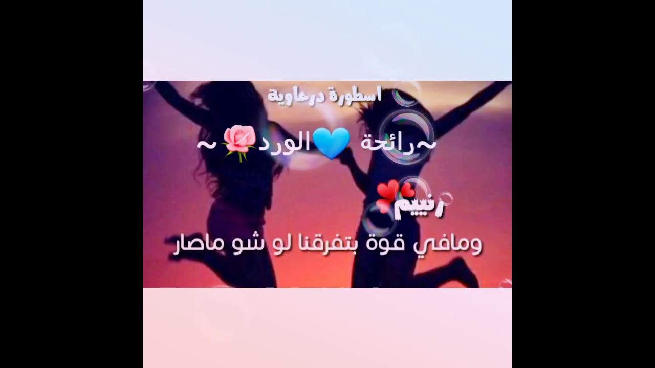 اسم رنيم مع اغنية روحي وروحك روحاية Youtube