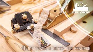 Подготовка и настройка нового рубанка к работе - Столярная Школа Rubankov