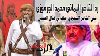 رد الشاعر اليمني محمد الجرموزي على الشاعر السعودي