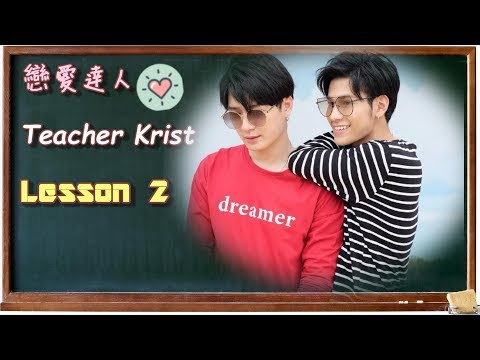 Krist Singto 戀愛達人授課 Teacher Krist teaches you how to behave with boyfriend Lesson 2 video download
