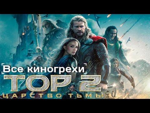 Все киногрехи и киноляпы фильма Тор 2: Царство тьмы