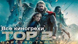 """Все киногрехи и киноляпы фильма """"Тор 2: Царство тьмы"""""""