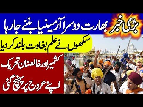 Khalistan: A forbidding prospective at best | Khoji TV