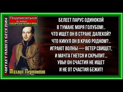 М  Лермонтов  Белеет парус одинокий   читает Павел Беседин