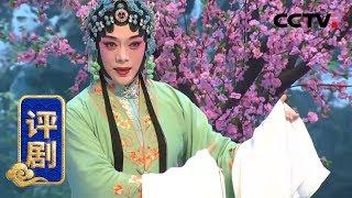 《中国京剧像音像集萃》 20191226 评剧《桃花庵》 2/2| CCTV戏曲
