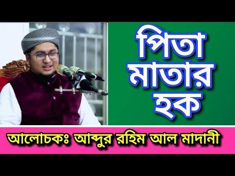 Bangla lecture 2018 .Hafiz Qari Abdur Rahim Al Madani