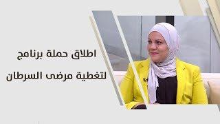 نسرين قطامش - اطلاق حملة برنامج لتغطية مرضى السرطان