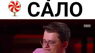 Отца сало