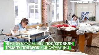 Новгородская фабрика сшила Трампу подарок к инаугурации