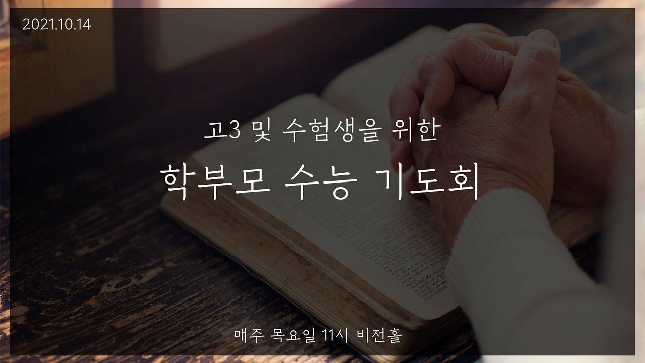 2021년 고3 수험생을 위한 학부모 수능 기도회(10.14)